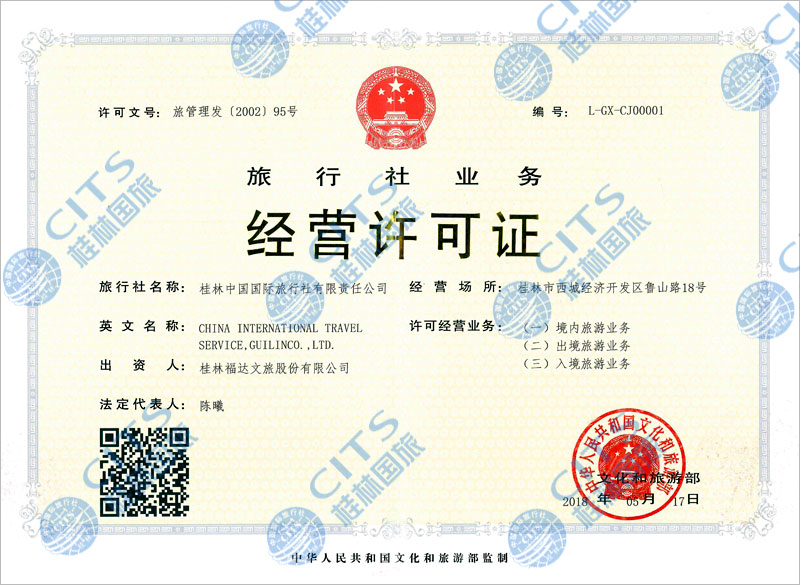 桂林国旅营业许可证