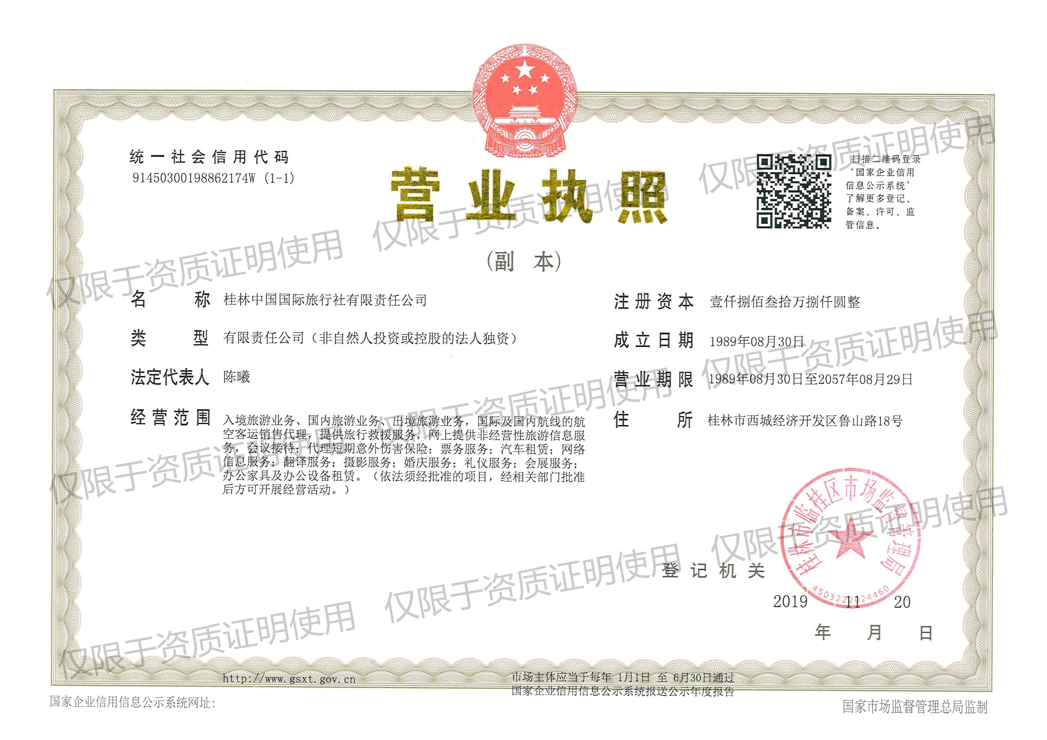 桂林国旅营业执照