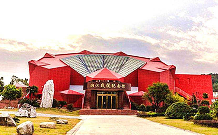 湘江战役纪念馆