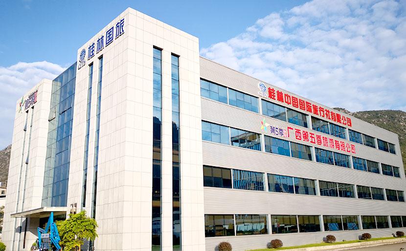 桂林中国国际旅行社有限责任公司