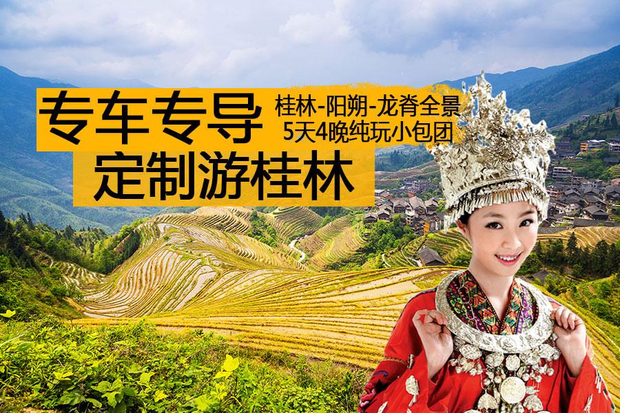 【私家团】桂林-龙脊-阳朔经典5天4晚定制游